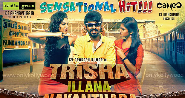 Photo of Trisha Illana Nayanthara rakes in the moolah at box office