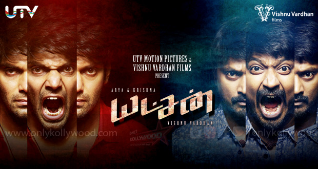 Photo of Yatchan Movie Preview