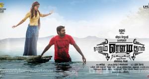 naanum rowdy dhaan songs review