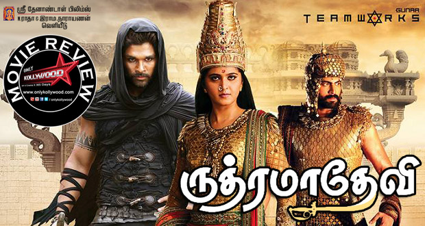 rudhramadevi movie review