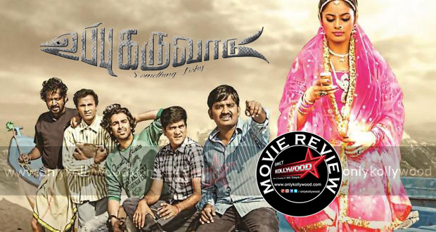 Photo of Uppu Karuvadu Movie Review