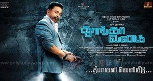 thoongaavanam preview