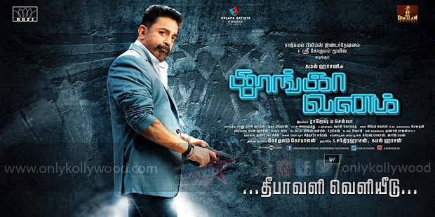 Photo of Thoongavanam Movie Preview