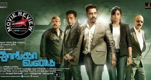 thoongavanam movie review