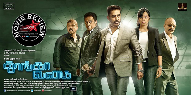 Photo of Thoongavanam Movie Review