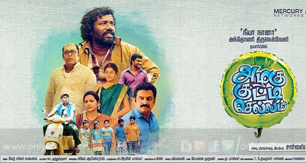 Photo of Azhagu Kutty Chellam Movie Posters