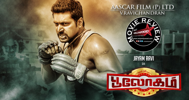 Bhooloham Movie Review