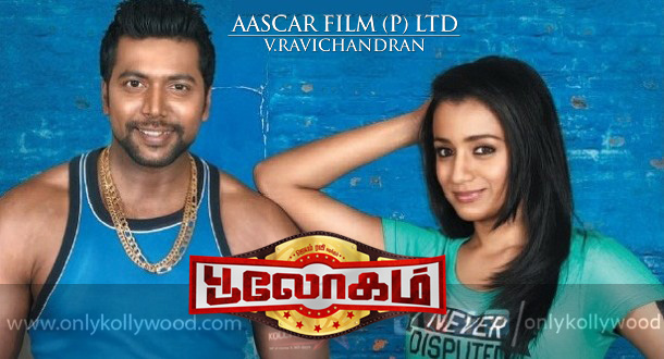 Photo of Bhooloham Movie Preview