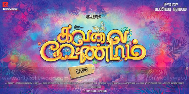 Kavalai Vendam title look