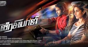 Veera Sivaji Movie Posters
