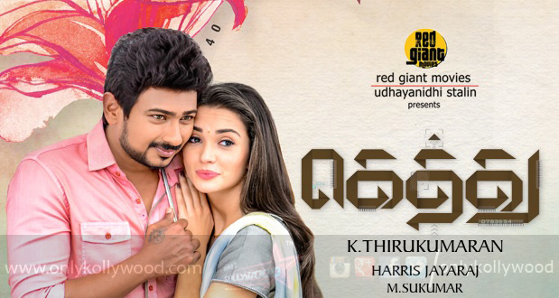 Photo of Gethu Movie Preview