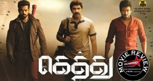 gethu movie review