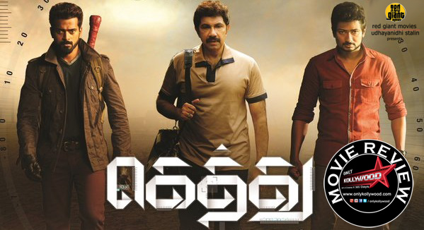 Photo of Gethu Movie Review