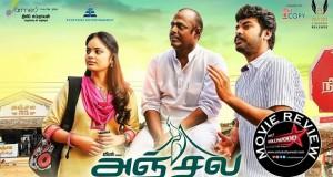 anjala movie review