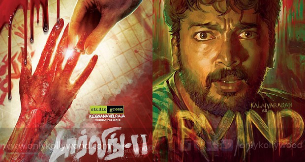 """Photo of """"Darling 2 will be a great commercial success,"""" says Kalaiarasan"""