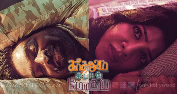 Kadhalum Kadanthu Pogum Preview