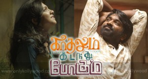 Kadhalum Kadanthu Pogum Songs Review