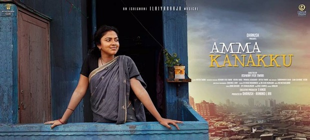 Photo of Amma Kanakku Songs