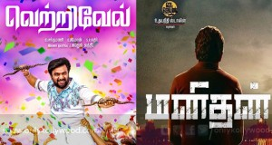 manithan and vetrivel on april copy