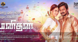manithan songs review