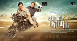 sabash naidu - Tamil copy