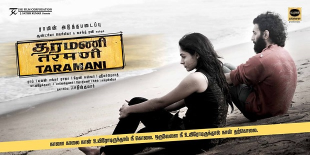 Photo of Taramani will be a slice of every youngster's life: Director Ram