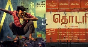 thodari audio