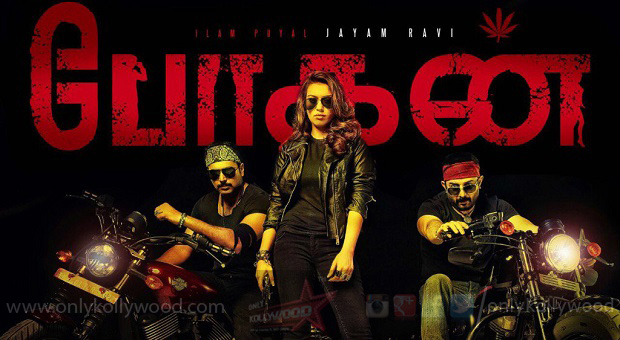 Photo of Bogan First Look Posters