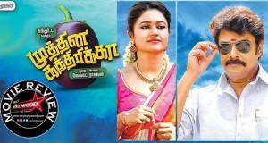 Muthina Kathirikka Movie Review