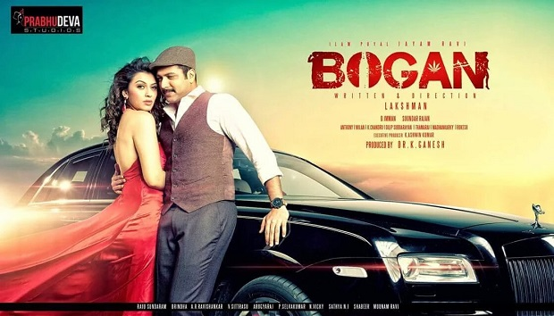 Photo of Bogan teaser to release on October 21st