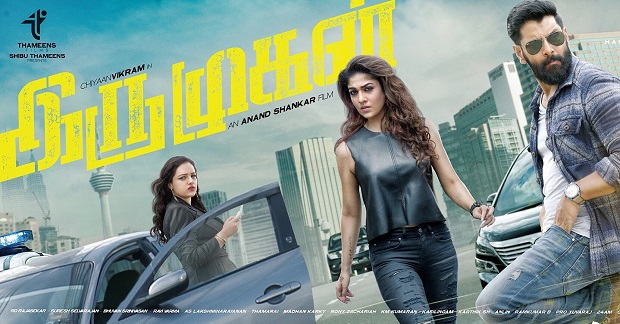 Photo of Iru Mugan Songs