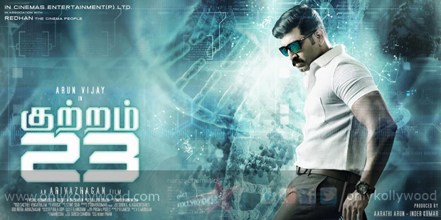 Photo of Kuttram 23 Songs