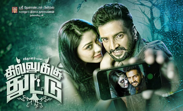Photo of Dhilluku Dhuddu gets a superb opening in TN