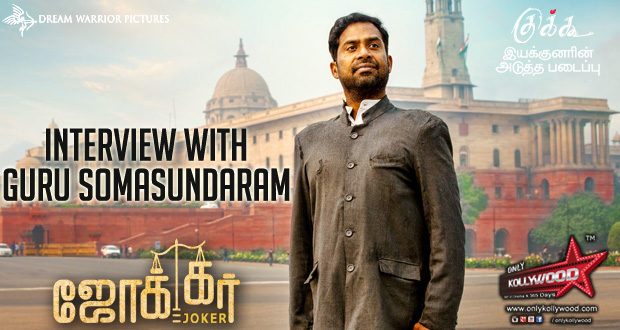 Guru Somasundaram interview