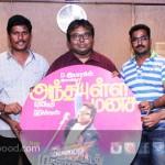 Adhagappattathu Magajanangalay Songs