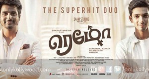 Remo Songs Review