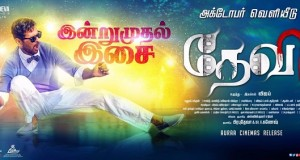 devi songs review