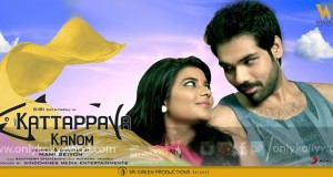 Kattapava Kaanom Songs Review