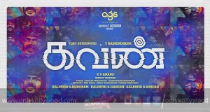 Kavan to be wrapped up on November 3rd copy