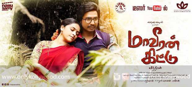 Photo of Patchwork for Maaveeran Kittu done, audio from Nov 4