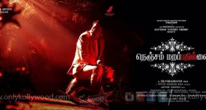 Nenjam Marappathillai Songs Review