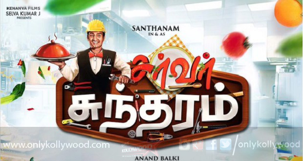 Santhanam's Server Sundaram gears up for Pongal release copy