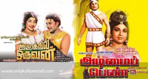 Late Former CM Jayalalitha's Adimai Penn & Ayirathil Oruvan to be screened in CIFF copy