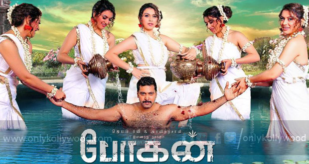Photo of Bogan Songs Review