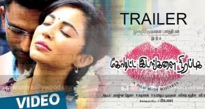 kin trailer