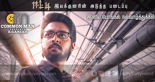 Photo of GV Prakash's Ayngaran goes on floors