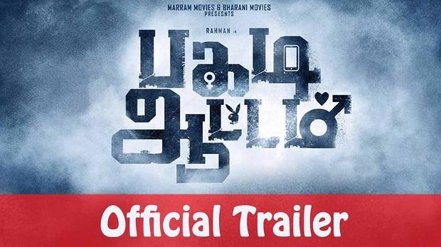 Photo of Pagadi Aattam Trailer