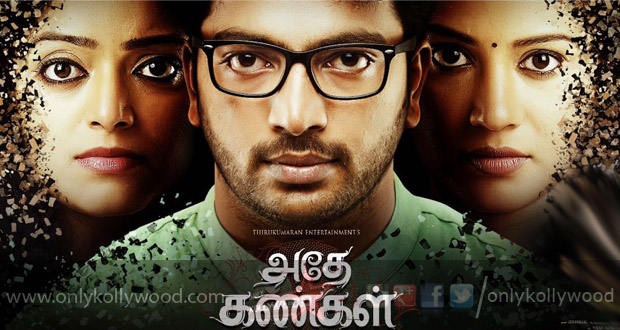 Photo of Adhe Kangal confirms January 26th release