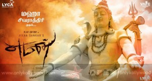 yaman release poster