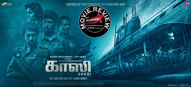 Photo of Ghazi Movie Review